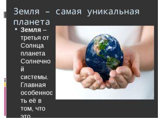 Земля – самая уникальная планета Земля– третья от Солнца планета Солнечной с