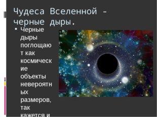 ЧудесаВселенной- черные дыры. Черные дыры поглощают как космические объекты