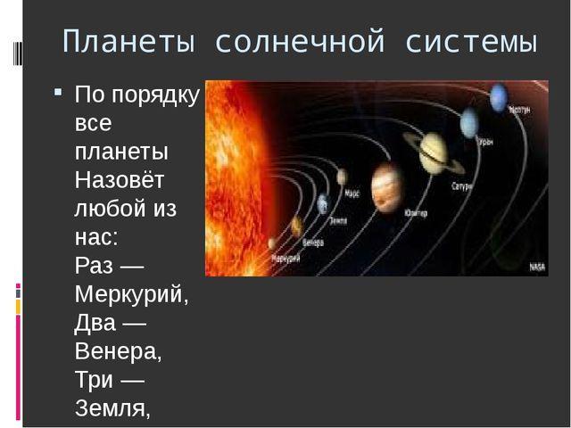 Планеты солнечной системы По порядку все планеты Назовёт любой из нас: Раз —...