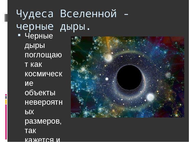 ЧудесаВселенной- черные дыры. Черные дыры поглощают как космические объекты...