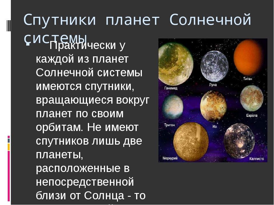 Спутники планет Солнечной системы Практически у каждой из планет Солнечной с...