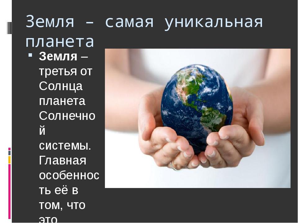 Земля – самая уникальная планета Земля– третья от Солнца планета Солнечной с...