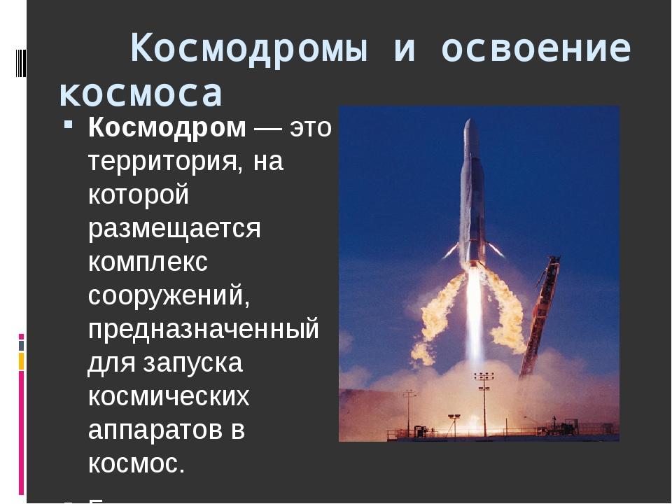 Космодромы и освоение космоса Космодром— это территория, на которой размеща...