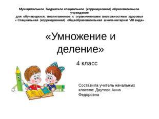 Муниципальное бюджетное специальное (коррекционное) образовательное учреждени