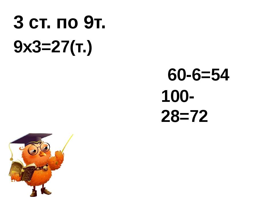 3 ст. по 9т. 9x3=27(т.) 60-6=54 100-28=72