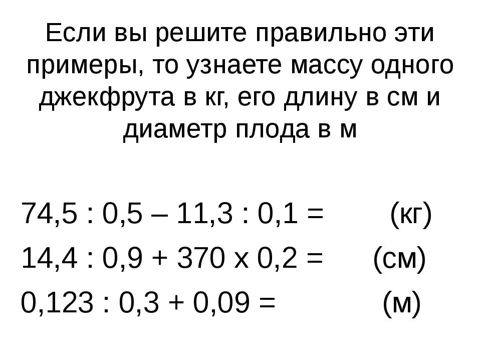 Если вы решите правильно эти примеры, то узнаете массу одного джекфрута в кг,...