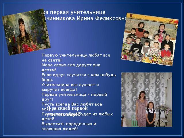 Я со своей первой учительницей. Моя первая учительница Овчинникова Ирина Фели...