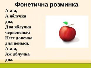 Фонетична розминка А-а-а, А яблучка два, Два яблучка червоненькі Несе донечка