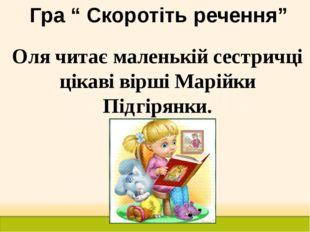 """Гра """" Скоротіть речення"""" Оля читає маленькій сестричці цікаві вірші Марійки П"""
