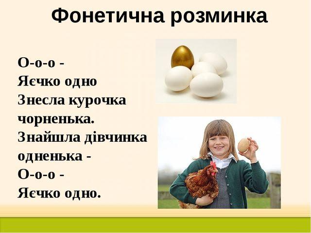 Фонетична розминка О-о-о - Яєчко одно Знесла курочка чорненька. Знайшла дівчи...