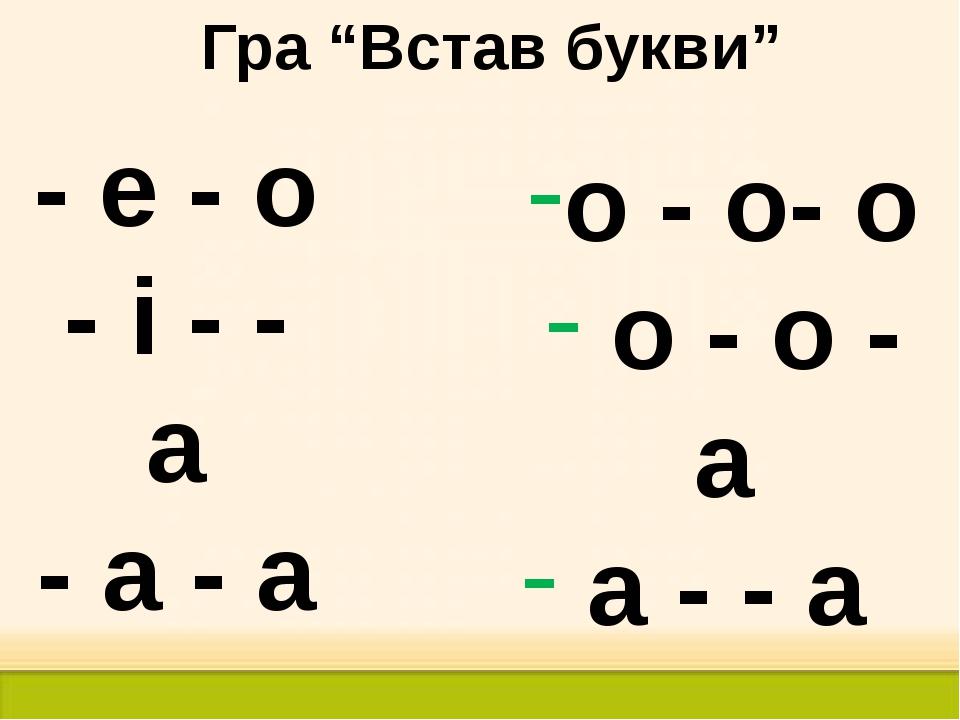 """Гра """"Встав букви"""" - е - о - і - - а - а - а о - о- о о - о - а а - - а"""