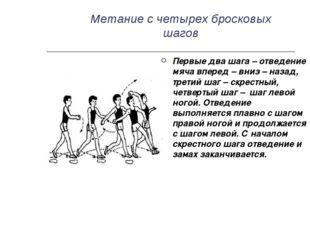 Метание с четырех бросковых шагов Первые два шага – отведение мяча вперед – в