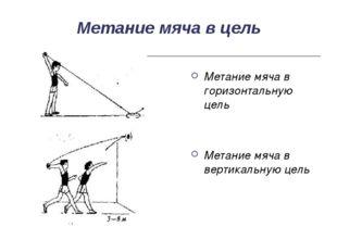 Метание мяча в цель Метание мяча в горизонтальную цель Метание мяча в вертика