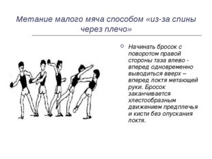 Метание малого мяча способом «из-за спины через плечо» Начинать бросок с пово