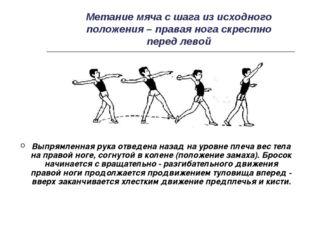 Метание мяча с шага из исходного положения – правая нога скрестно перед левой