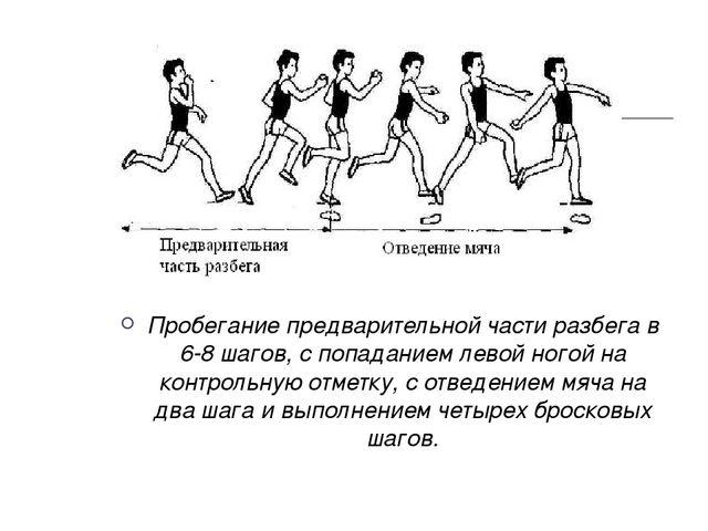 Пробегание предварительной части разбега в 6-8 шагов, с попаданием левой ного...