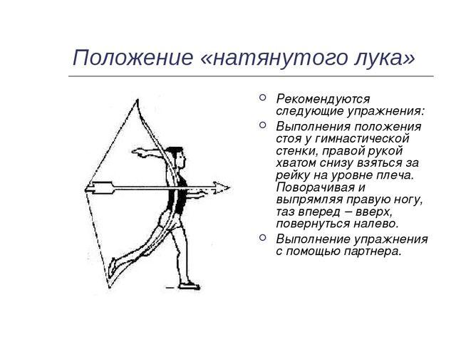 Положение «натянутого лука» Рекомендуются следующие упражнения: Выполнения по...