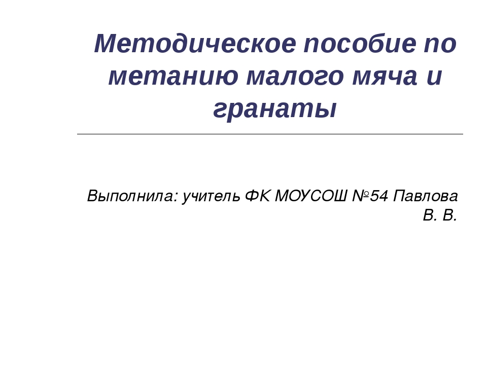 Методическое пособие по метанию малого мяча и гранаты Выполнила: учитель ФК М...
