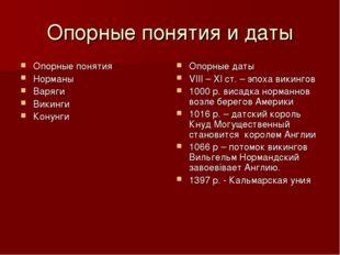 Опорные понятия и даты Опорные понятия Норманы Варяги Викинги Конунги Опорные