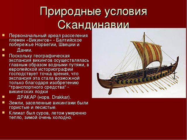 Природные условия Скандинавии Первоначальный ареал расселения племен «Викинго...
