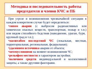 Методика и последовательность работы председателя и членов КЧС и ПБ При угроз