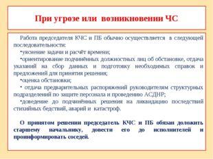 При угрозе или возникновении ЧС Работа председателя КЧС и ПБ обычно осуществл
