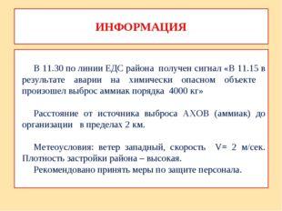 ИНФОРМАЦИЯ В 11.30 по линии ЕДС района получен сигнал «В 11.15 в результате а