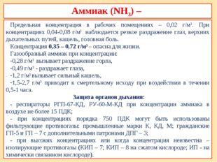 Аммиак (NH3) – Предельная концентрация в рабочих помещениях – 0,02 г/м3. При