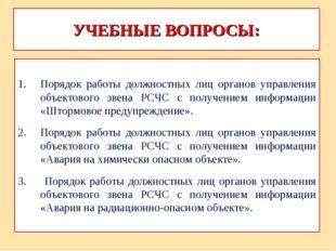 УЧЕБНЫЕ ВОПРОСЫ: Порядок работы должностных лиц органов управления объектовог