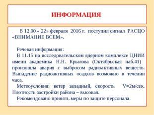 ИНФОРМАЦИЯ В 12.00 « 22» февраля 2016 г. поступил сигнал РАСЦО «ВНИМАНИЕ ВСЕМ