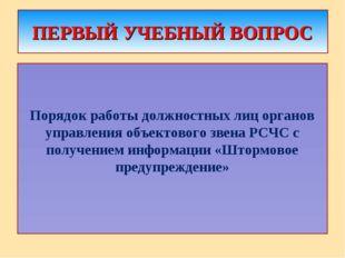 ПЕРВЫЙ УЧЕБНЫЙ ВОПРОС Порядок работы должностных лиц органов управления объек