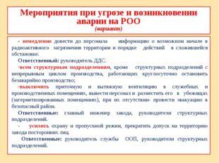 Мероприятия при угрозе и возникновении аварии на РОО (вариант) - немедленно д