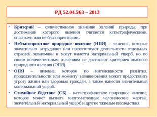 РД 52.04.563 – 2013 Критерий – количественное значение явлений природы, при д