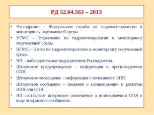 РД 52.04.563 – 2013 Росгидромет – Федеральная служба по гидрометеорологии и м