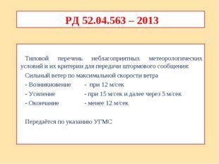 РД 52.04.563 – 2013 Типовой перечень неблагоприятных метеорологических услов