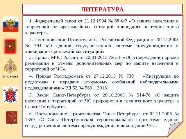 ЛИТЕРАТУРА Федеральный закон от 21.12.1994 № 68-ФЗ «О защите населения и терр...