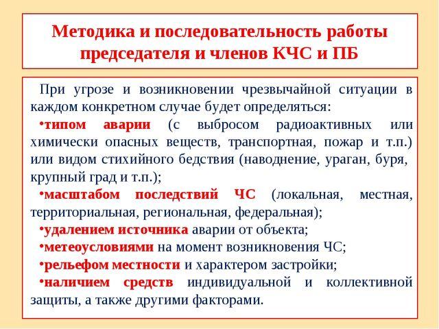 Методика и последовательность работы председателя и членов КЧС и ПБ При угроз...