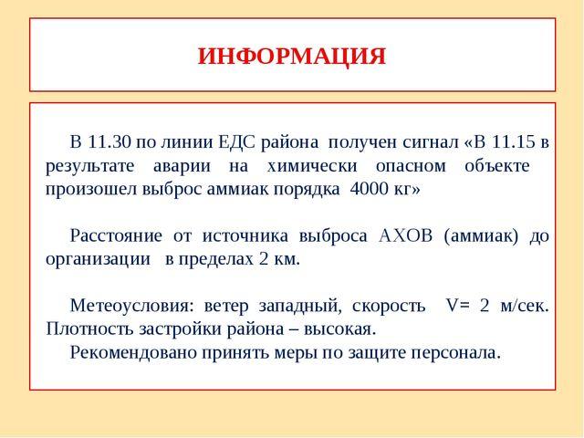 ИНФОРМАЦИЯ В 11.30 по линии ЕДС района получен сигнал «В 11.15 в результате а...