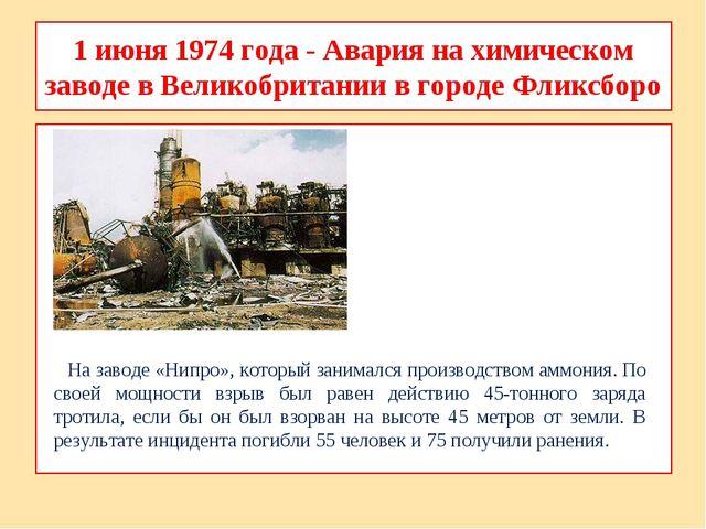 1 июня 1974 года - Авария на химическом заводе в Великобритании в городе Флик...