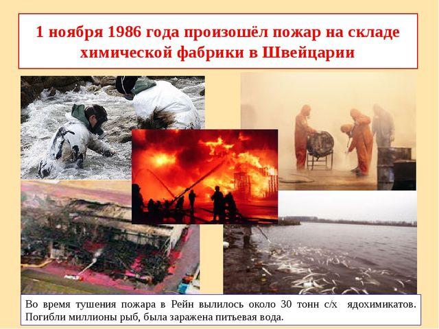 1 ноября 1986 года произошёл пожар на складе химической фабрики в Швейцарии В...