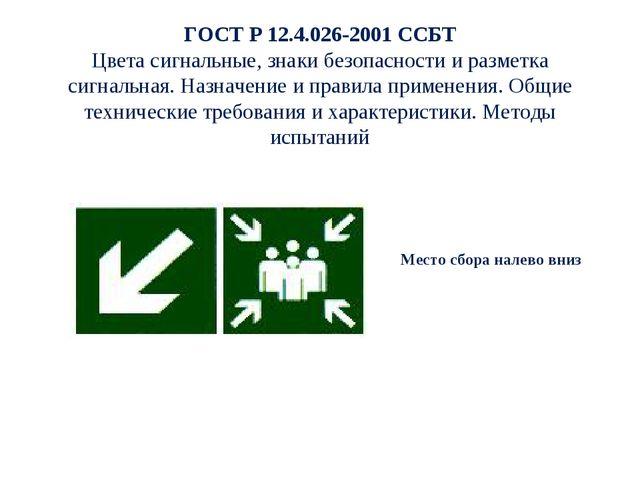 ГОСТ Р 12.4.026-2001 ССБТ Цвета сигнальные, знаки безопасности и разметка сиг...