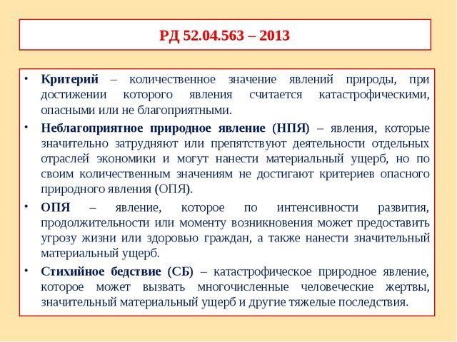 РД 52.04.563 – 2013 Критерий – количественное значение явлений природы, при д...
