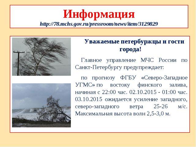 Информация http://78.mchs.gov.ru/pressroom/news/item/3129829 Уважаемые петер...