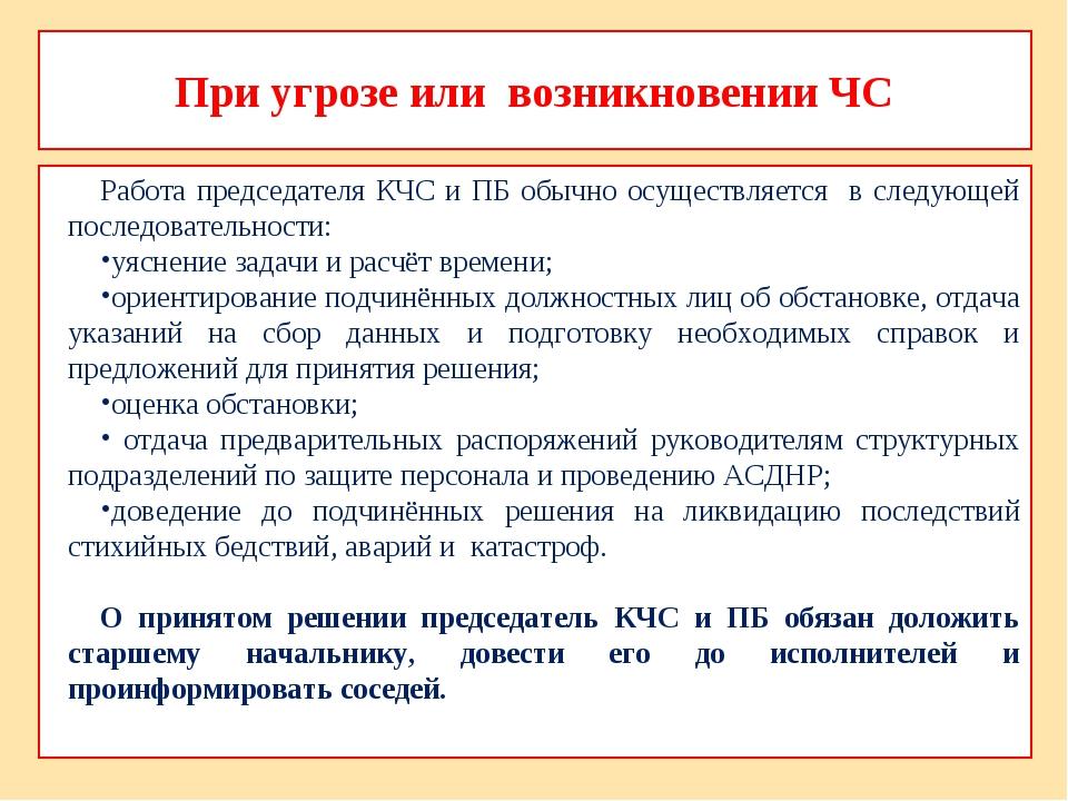 При угрозе или возникновении ЧС Работа председателя КЧС и ПБ обычно осуществл...
