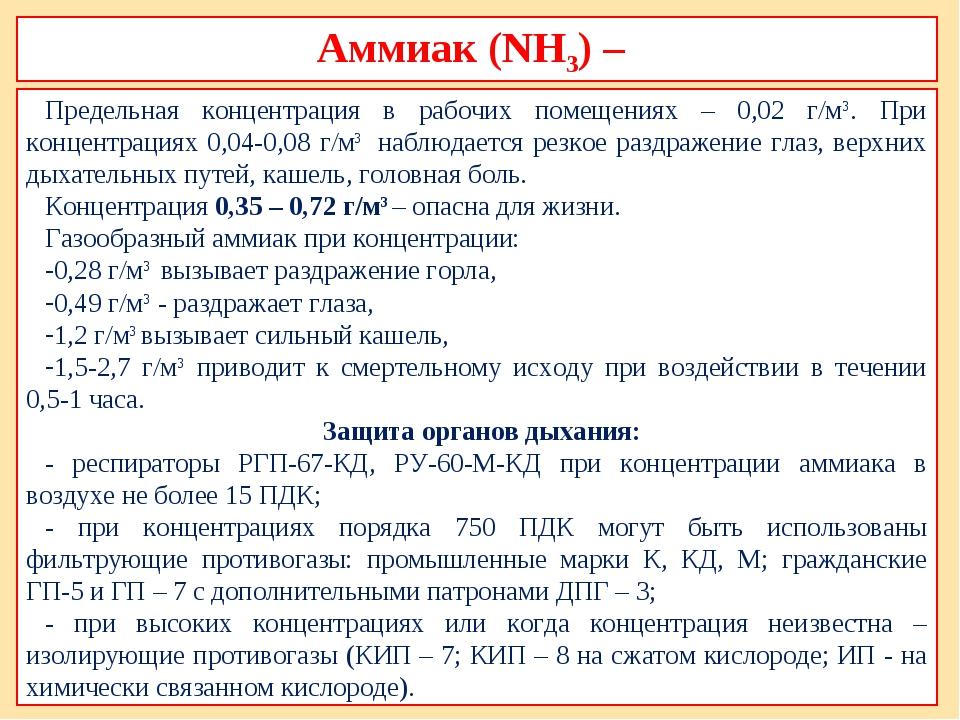 Аммиак (NH3) – Предельная концентрация в рабочих помещениях – 0,02 г/м3. При...