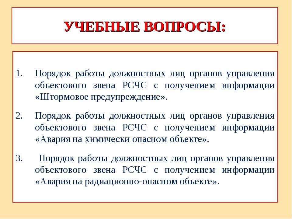 УЧЕБНЫЕ ВОПРОСЫ: Порядок работы должностных лиц органов управления объектовог...