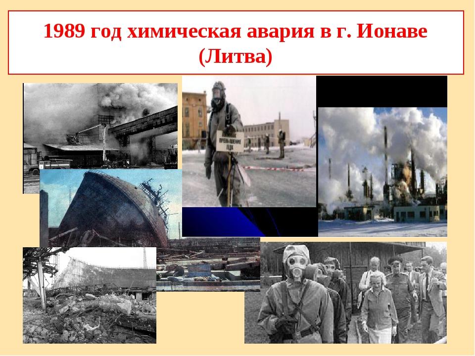 1989 год химическая авария в г. Ионаве (Литва)