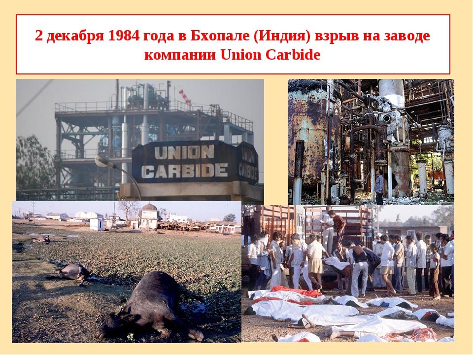 2 декабря 1984 года в Бхопале (Индия) взрыв на заводе компании Union Carbide