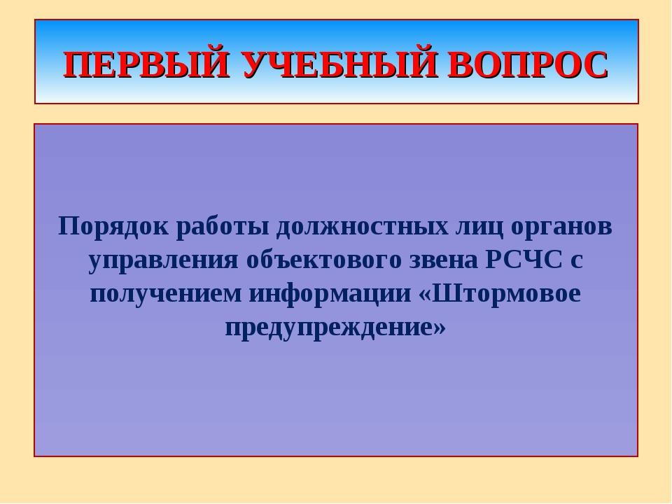 ПЕРВЫЙ УЧЕБНЫЙ ВОПРОС Порядок работы должностных лиц органов управления объек...