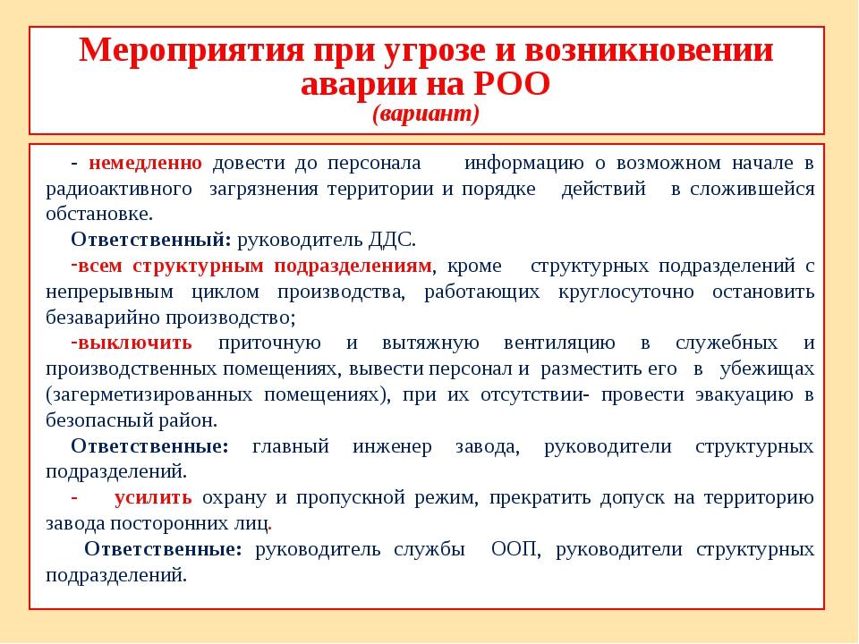 Мероприятия при угрозе и возникновении аварии на РОО (вариант) - немедленно д...